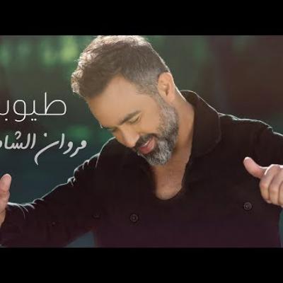 Embedded thumbnail for مروان الشامي - طيوبة
