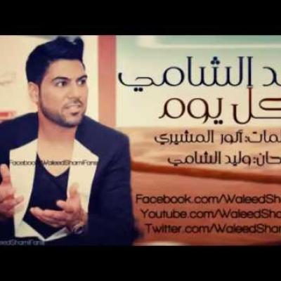 Embedded thumbnail for وليد الشامي - كل يوم