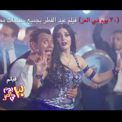 Embedded thumbnail for محمود الليثي - خلخال وكعب