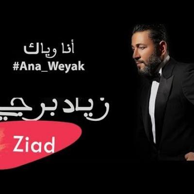 Embedded thumbnail for زياد برجي - أنا وياك