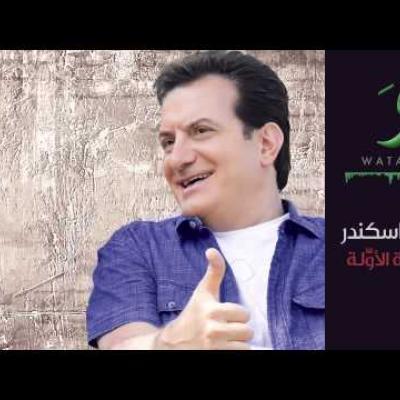Embedded thumbnail for محمد اسكندر - السيدة الأولى