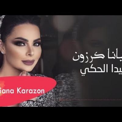 Embedded thumbnail for ديانا كرزون - هيدا الحكي