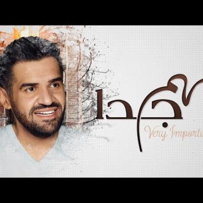 Embedded thumbnail for حسين الجسمي - مهم جداً