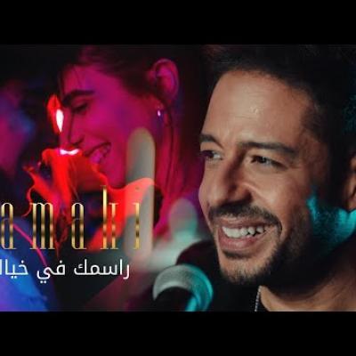 Embedded thumbnail for محمد حماقي - راسمك في خيالي