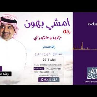 Embedded thumbnail for راشد الماجد - امشي بهون