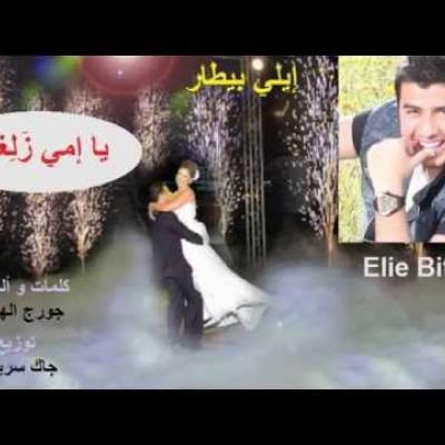 Embedded thumbnail for إيلي بيطار -  يا أمي زلغطي