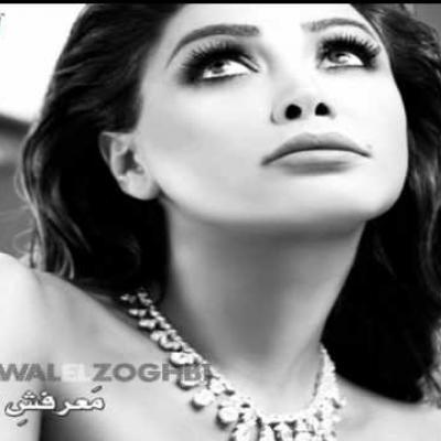 Embedded thumbnail for نوال الزغبي - معرفش ليه