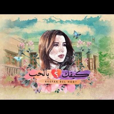 Embedded thumbnail for نانسي عجرم - كيفك بالحب