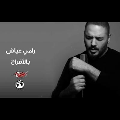 Embedded thumbnail for رامي عياش - بالأفراح