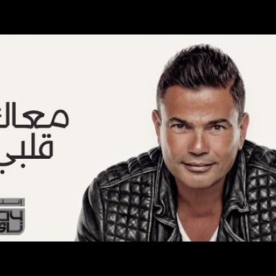 Embedded thumbnail for عمرو دياب - معاك قلبي