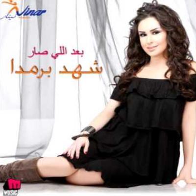 Embedded thumbnail for شهد برمدا - وياك حبيبي