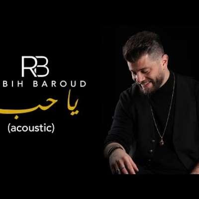 Embedded thumbnail for ربيع بارود - يا حب