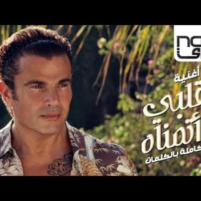 Embedded thumbnail for عمرو دياب - قلبي أتمناه