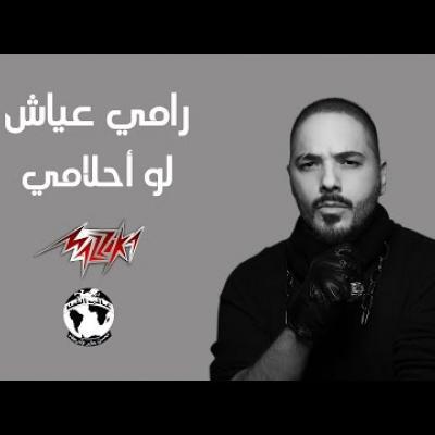 Embedded thumbnail for رامي عياش - لو أحلامى