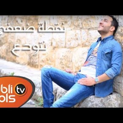 Embedded thumbnail for حسين الديك - نقطة ضعفي