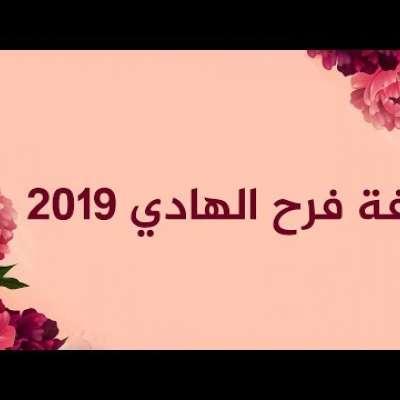 Embedded thumbnail for رحمة رياض - زفة فرح الهادي