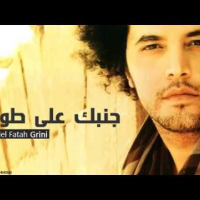 Embedded thumbnail for عبد الفتاح الجريني - جمبك على طول