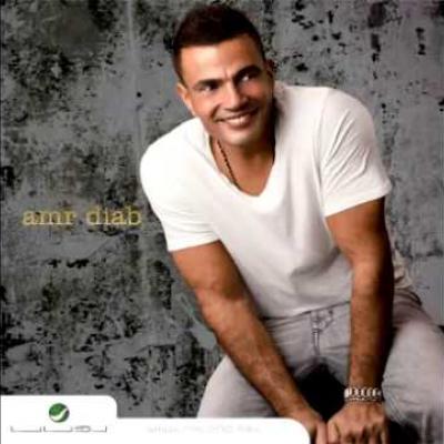 Embedded thumbnail for عمرو دياب - معاك برتاح