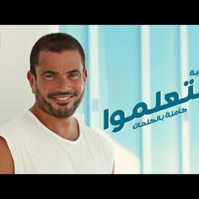 Embedded thumbnail for عمرو دياب - يتعلموا