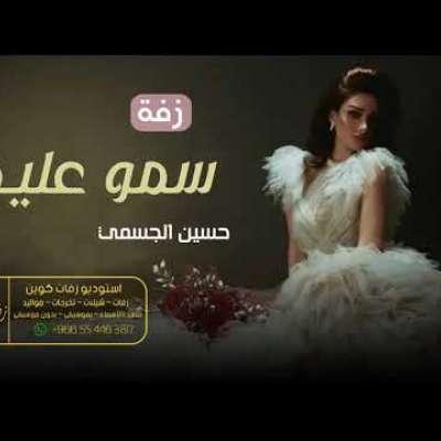 Embedded thumbnail for حسين الجسمي - زفه سمو عليها