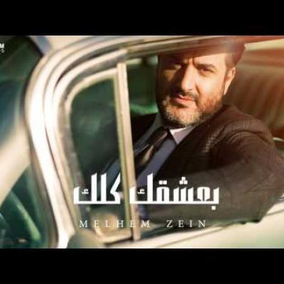 Embedded thumbnail for ملحم زين - بعشقك كلك