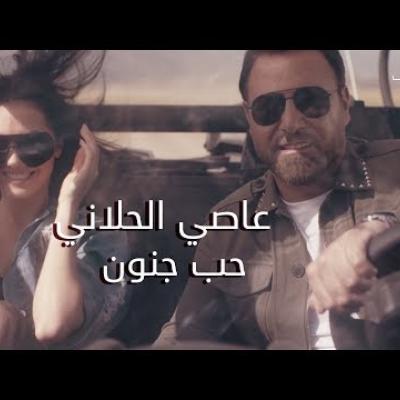 Embedded thumbnail for عاصي الحلاني - حب جنون