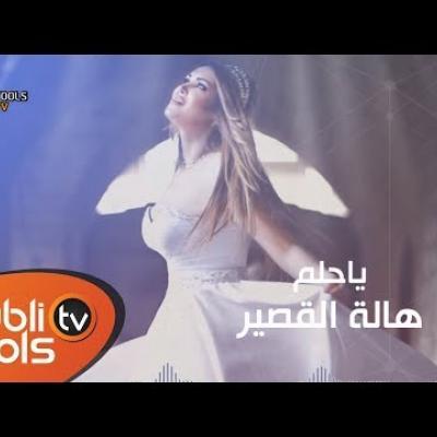Embedded thumbnail for هالة القصير - ياحلم