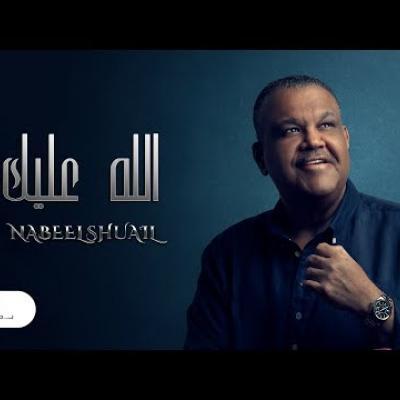 Embedded thumbnail for نبيل شعيل - الله عليك