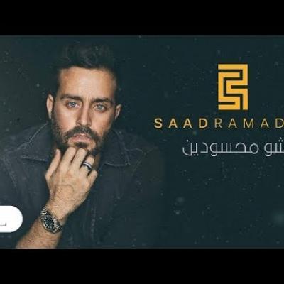 Embedded thumbnail for سعد رمضان - شو محسودين