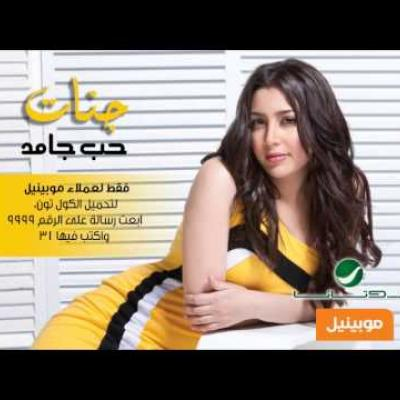 Embedded thumbnail for جنات - حب جامد
