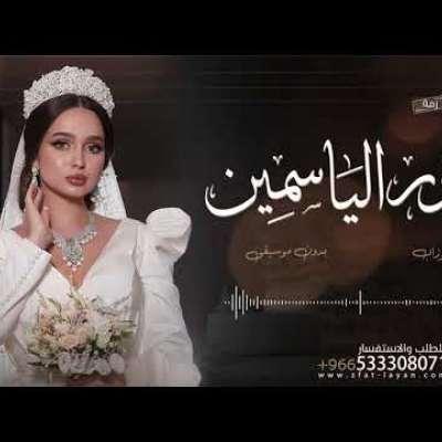 Embedded thumbnail for زفات بدون موسيقى - زفة زهور الياسمين