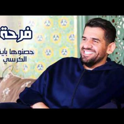 Embedded thumbnail for حسين الجسمي - حصنوها بآية الكرسي