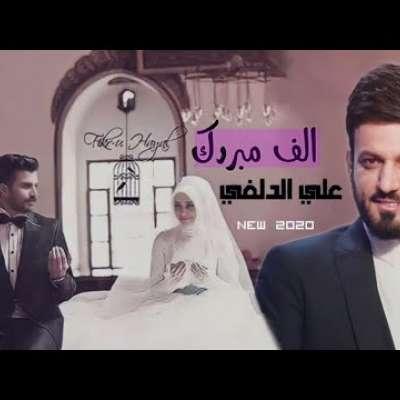 Embedded thumbnail for علي الدلفي - الف مبروك