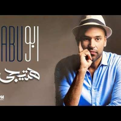 Embedded thumbnail for ابو - هتيجي