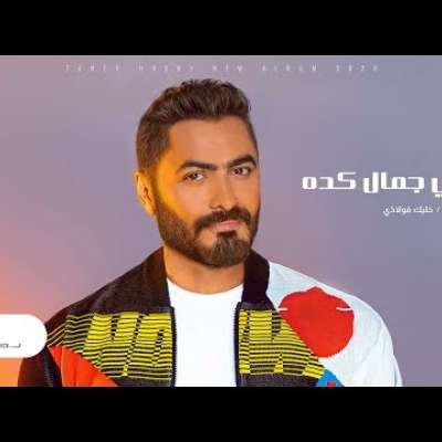 Embedded thumbnail for تامر حسني - في جمال كده