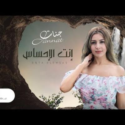 Embedded thumbnail for جنات - انت الاحساس