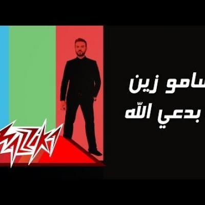 Embedded thumbnail for سامو زين - انا بدعى الله