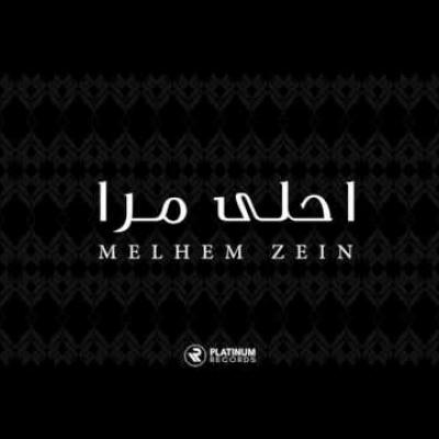 Embedded thumbnail for Melhem Zein - Ahla Mara