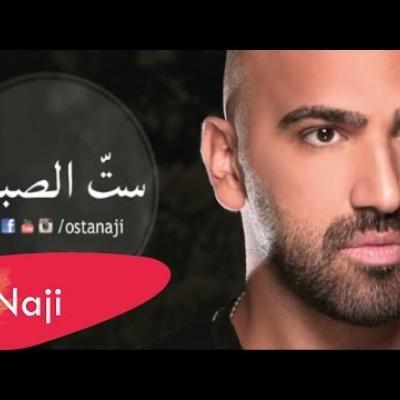 Embedded thumbnail for ناجي الأسطا - ست الصبايا
