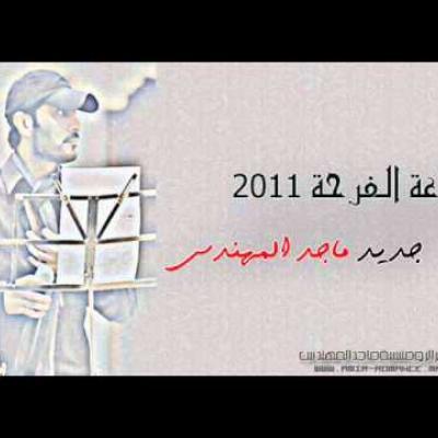 Embedded thumbnail for ماجد المهندس - يا ساعة الفرحة