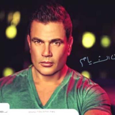 Embedded thumbnail for عمرو دياب - ونعيش