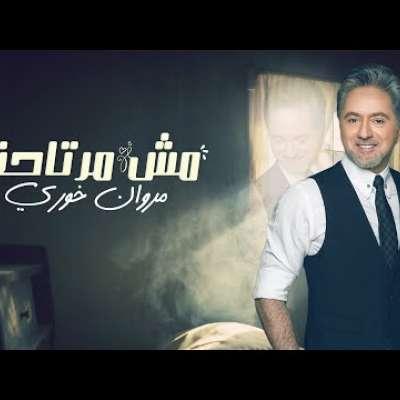 Embedded thumbnail for مروان خوري - مش مرتاحة