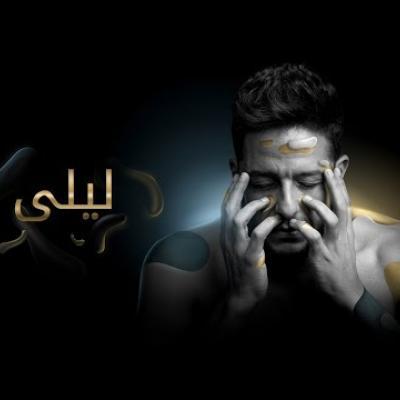 Embedded thumbnail for محمد حماقي - ليلى