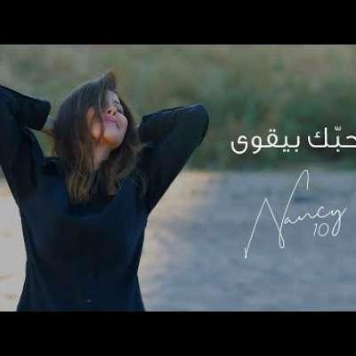Embedded thumbnail for نانسي عجرم - حبك بيقوى