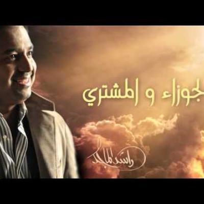 Embedded thumbnail for راشد الماجد - الجوزاء والمشتري