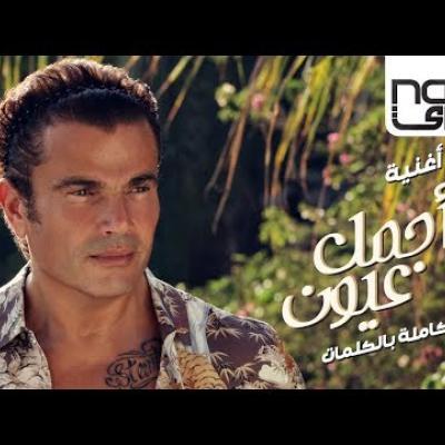 Embedded thumbnail for عمرو دياب - يا أجمل عيون