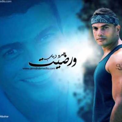 Embedded thumbnail for عمرو دياب - ورضيت