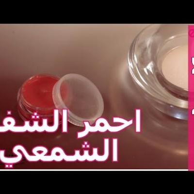 Embedded thumbnail for كيف نصنع احمر شفاه من المواد الشمعية ؟