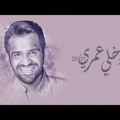 Embedded thumbnail for حسين الجسمي - إدخلي عمري