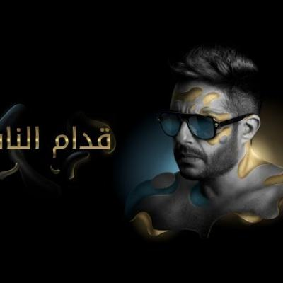 Embedded thumbnail for محمد حماقي - قدام الناس
